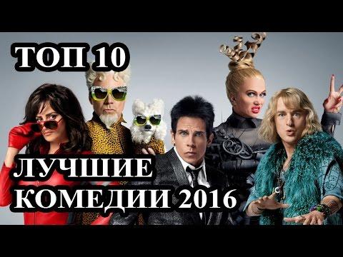 хорошее походное комедии топ 10 2015года для термобелья
