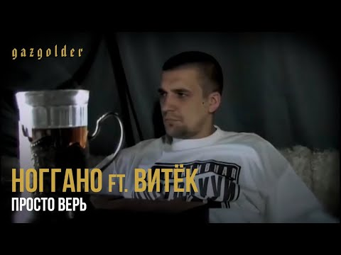 Баста - Просто верь (feat. Витек и Тати)