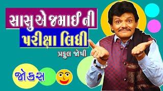 Praful joshi new comedy | સાસુ જમાઈ ના જોક્સ | Gujarati jokes full video
