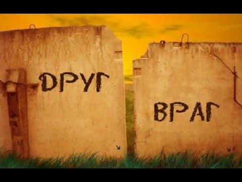 Политический кризис в России: свои и чужие.