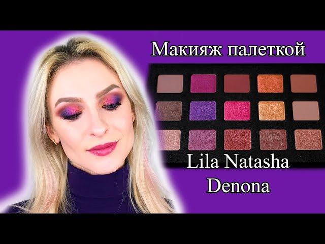 Фиолетовый макияж палеткой Lila palette Natasha Denona