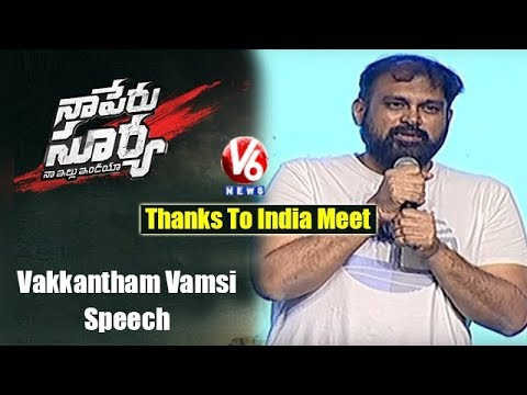 Vakkantham Vamsi Speech At Naa Peru Surya Thanks To India Meet | Allu Arjun | V6 News