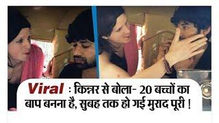 Whatsapp Viral Funny Videos 2017 | Indian Funny Videos | Funny Hijra(transgender)|kinner|किन्नर