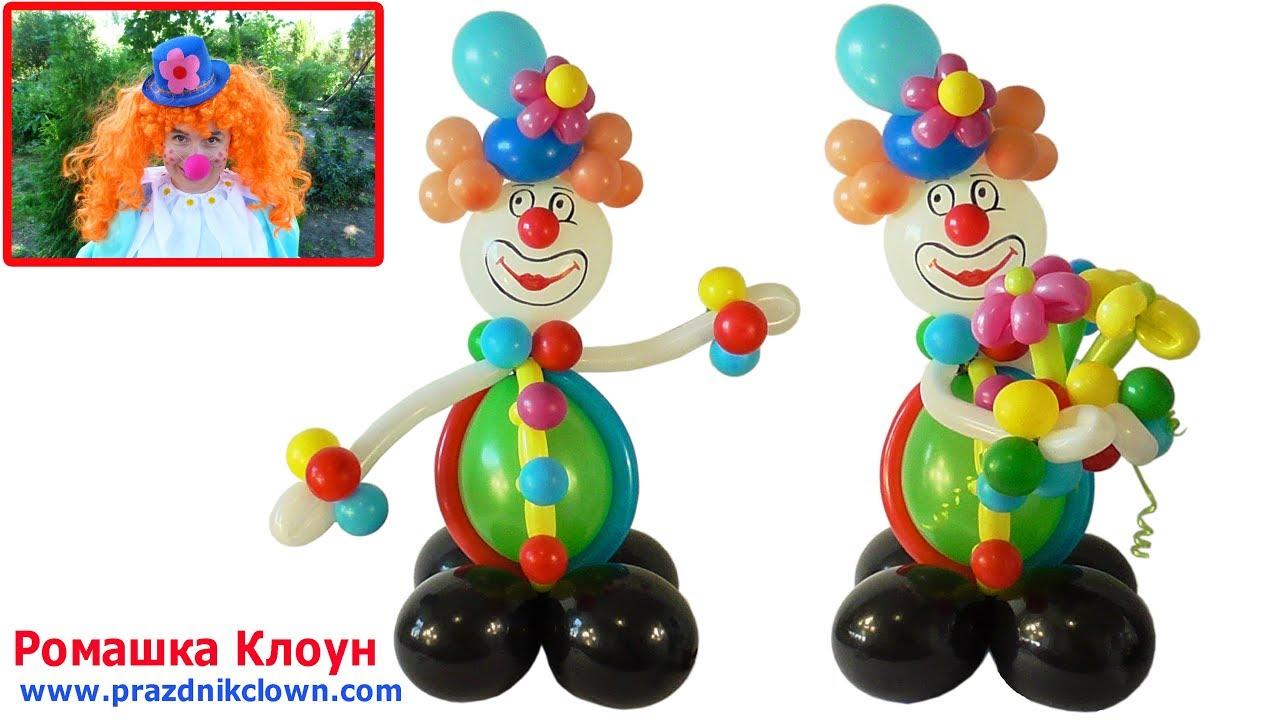 Как сделать веселого клоуна из воздушных шариков. Мастер