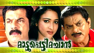 Malayalam Full Movie | Mattupetty Machan | Malayalam Comedy Full Movie [HD]
