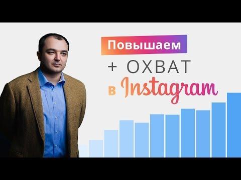 Как повысить охват умной ленты в Instagram?
