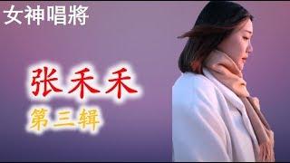 【Pop Videos】奶茶店女神唱將張禾禾作品第三輯,出名之前的歌聲更動聽!!!