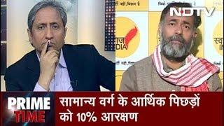 Prime Time With Ravish Kumar, Jan 08, 2019 | सभी धर्म के लोगों को मिलेगा आर्थिक आरक्षण का लाभ