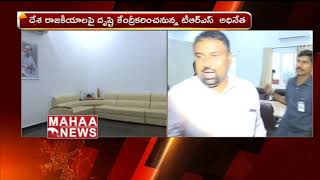 Separate Chamber arranged for KTR in TRS bhavan