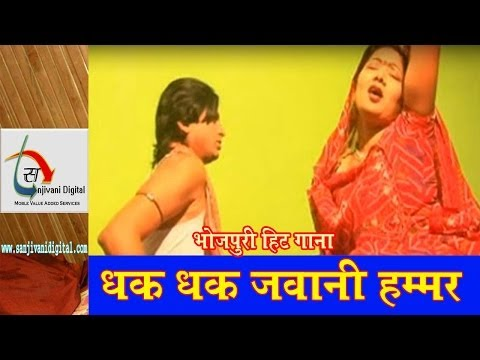 Hd धधकल जवानी हमार || 2014 New Bhojpuri Hot Songs || Pappu Parwana , Devaki Bhaujai video