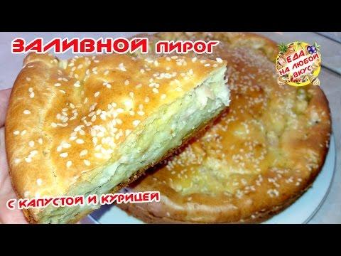 Пирог с капустой заливной рецепт с фото пошагово в духовке