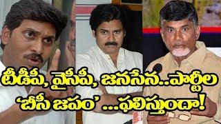 TDP Vs Janasena  Vs YCP | Chandrababu, Pawan Kalyan, Ys Jagan | AP 2019 Elections