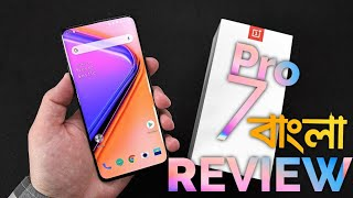 ONEPLUS 7 PRO FIRST BANGLA REVIEW | ONEPLUS 7 PRICE IN BANGLADESH | ONEPLUS 7 UNBOXING ,oneplus 7 5g