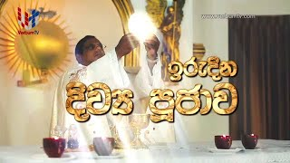 SUNDAY MASS - SINHALA - 15 11 2020