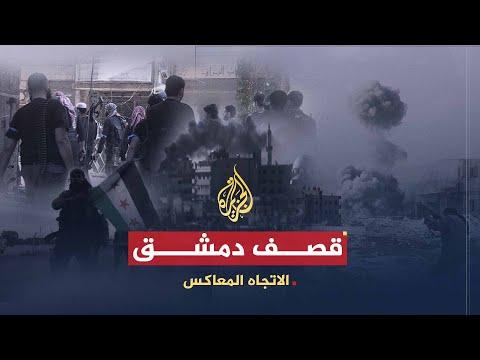 الإتجاه المعاكس - هل يحقق قصف دمشق أهداف الثوار بسوريا؟