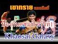 Khaosai Galaxy  เขาทราย แกแล็คซี่ Vs อัลเบอร์โต้ คัสโตร  ป้องกันแชมป์โลกครั้งที่ 11