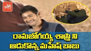 Mahesh Babu Speech at Bharat Ane Nenu Movie Success Meet | Kiara Advani | Koratala