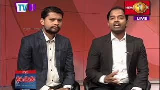Maayima TV1 23rd September 2019