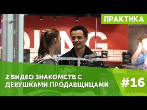 Пикап: 2 видео знакомство с девушками продавщицами #16 LifeRepublic Пикап мастер класс