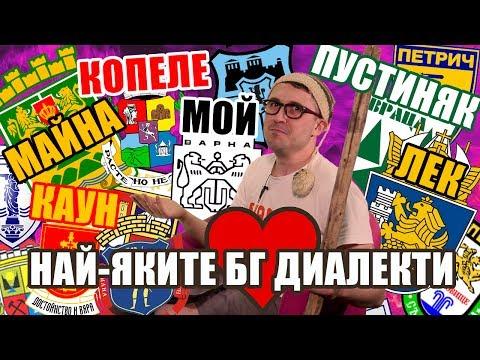 Top 10 най-любими български диалекти - първа част