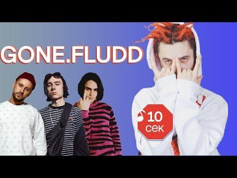 Узнать за 10 секунд | GONE.Fludd угадывает треки ПОШЛАЯ МОЛЛИ, Little Big, MONATIK и ещё 32 хита