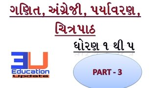 ALL SUBJECT STD 1 TO 5 PART 3 | STD 1 TO 5 QUESTION AND ANSWER | EDUCATION UPDATE