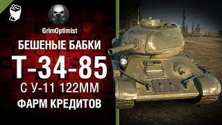 Бешеные бабки №60׃ Фарм на Т-34-85 с У-11 122мм - от GrimOptimist [World of Tanks]