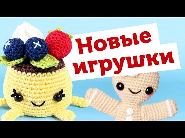 Игрушки для #7дней7дей // Навязала амигуруми // Вязание крючком