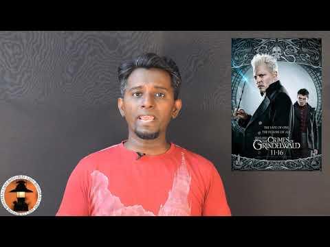Fantastic Beast 2018 Movie Tamil Review |David Yates|Johnny Depp|Jude LAw|Eddie Redmayne|Ezra Miller