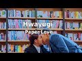 Hwayugi 화유기 || Paper Love || Son Oh Gong and Jin Sun Mi
