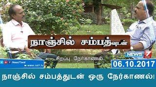 Interview with Nanjil Sampath 06-10-2017 News 7 Tamil