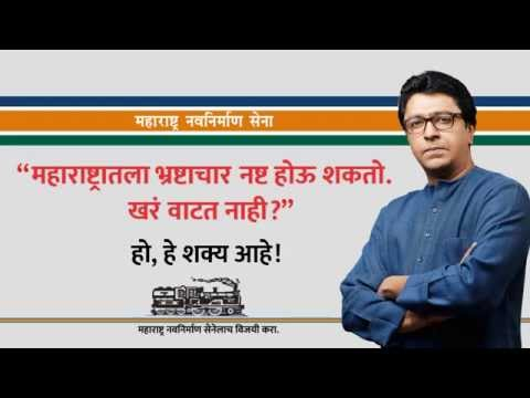 Maharashtra Navnirman Sena Ad Film Campaign For 2014 Assembly Elections video
