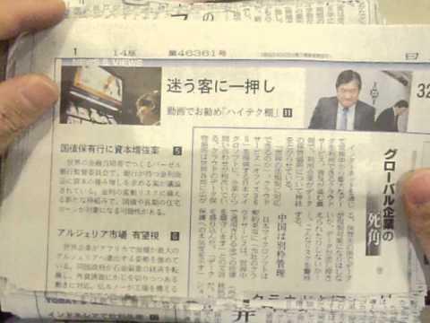 GEDC1975 2015.03.13 nikkei news paper