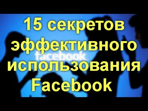 15 секретов эффективного использования Facebook