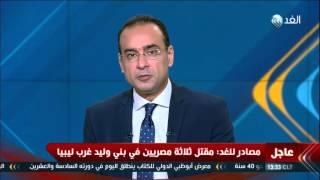 بالفديو ..تصفية ال 16 مصرى فى ليبيا