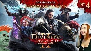 ✨ Divinity: Original Sin 2 - Definitive Edition совместный стрим прохождение №4