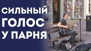 Парень Поразил Всю Улицу Своим Пением - The Killers - Mr Brightside (Сильный голос)