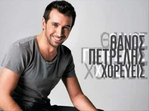 Xoreveis - Thanos Petrelis -   -  (New Song 2012)