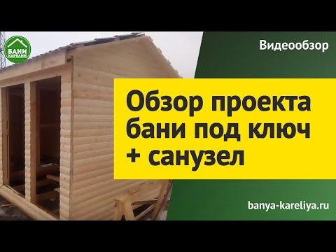 Баня под заказ в Карелии + санузел / +7 (921) 727-55-95