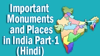 Important Monuments and Places in India Part-1 in Hindi    Static GK