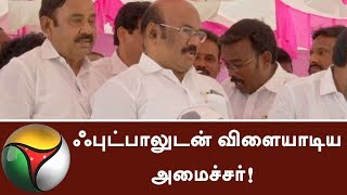 Minister Jayakumar plays football! | Jayakumar Football
