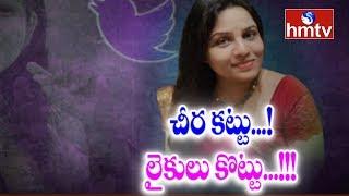 సారీ ట్విట్టర్ క్యాంపేయిన్ లో ఐపీఎస్ అధికారిణి |  Special Story On D Roopa Moudgil IPS | hmtv