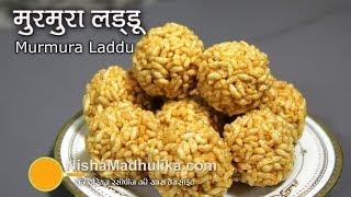 Murmura Laddu  Recipe - Puffed Rice Sweet Balls
