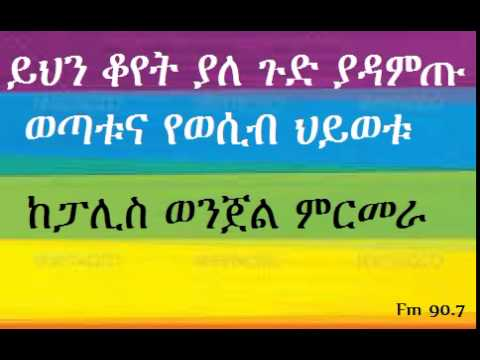 The Ethiopian Youth and Sex Life - Archive Video