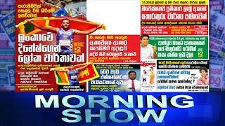 | Siyatha Morning Show - 6.55 | 31 - 08 - 2021