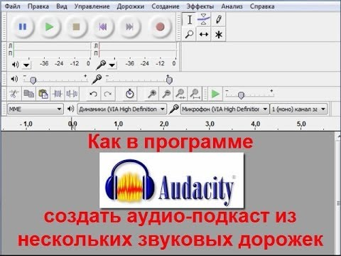 Программа Для Создания Аудио