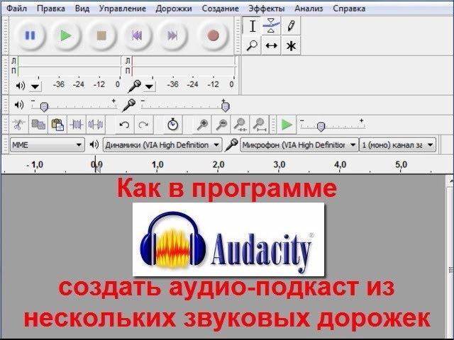 Как создать из нескольких песен одну - Lepdekor.ru