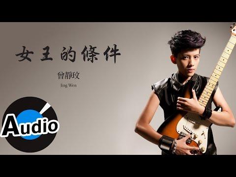 曾靜玟 Jing Wen Tseng - 女王的條件 (官方歌詞版) - 民視偶像劇「星座愛情」獅子女片頭曲