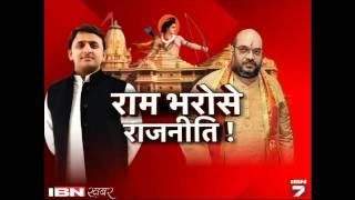 Charcha: Kya Ram Bharose Hai UP Ki Rajneeti
