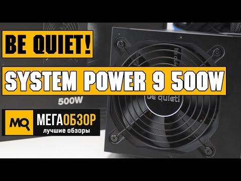 be quiet! System Power 9 500W обзор блока питания